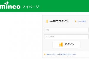 mineoのマイページログイン時のeoID&パスワード入力