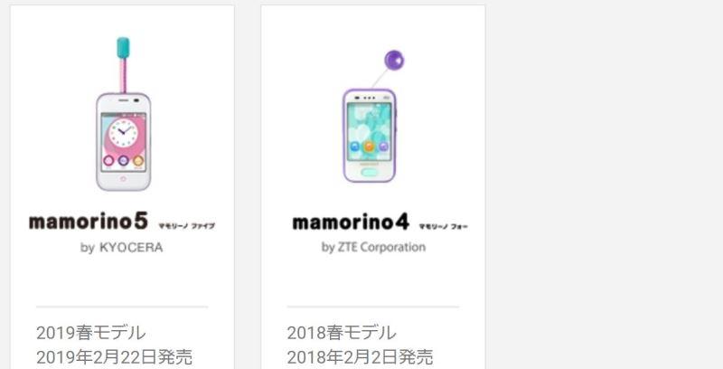 auで2020年時点で購入可能なキッズ携帯は「マモリーノ5」と「マモリーノ4」の2機種