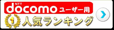 ドコモユーザー向け人気格安SIMランキング