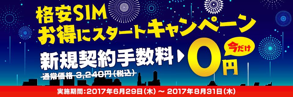 DMMモバイル_お得にスタートキャンペーン