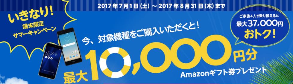 mineo_いきなりサマーキャンペーンで最大1万円分