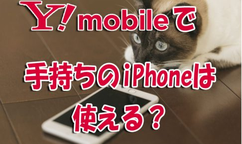 ワイモバイルで手持ちのiPhoneは使えるの?