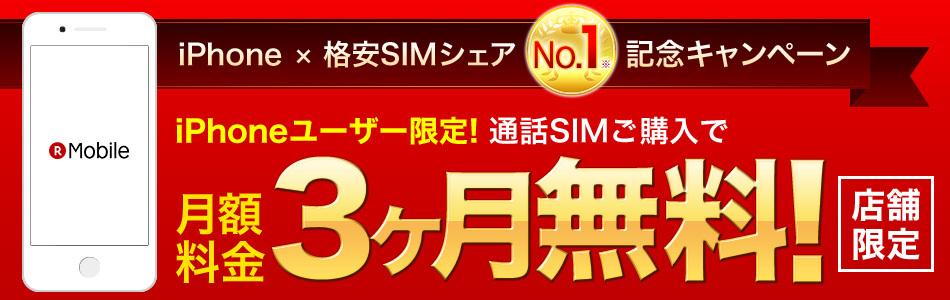 楽天モバイルのiPhone×格安SIMシェアNo.1記念キャンペーン
