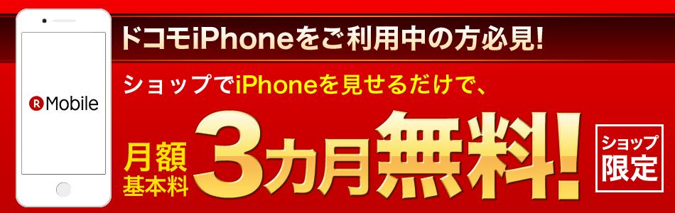 楽天モバイル_ショップ限定iPhone見せるだけで月額基本料3カ月無料キャンペーン