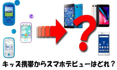 キッズ携帯からスマホデビューはどれ?