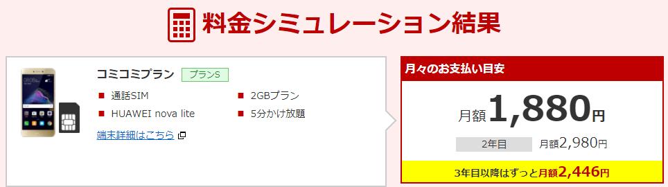 楽天モバイルのHUAWEI端末購入時の料金シミュレーションは月額3,000円以下