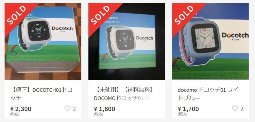 メルカリでドコッチ01の相場は2018年4月時点で2000~3000円くらい