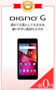 DIGNOGはお得ケータイなら端末代金一括0円に!
