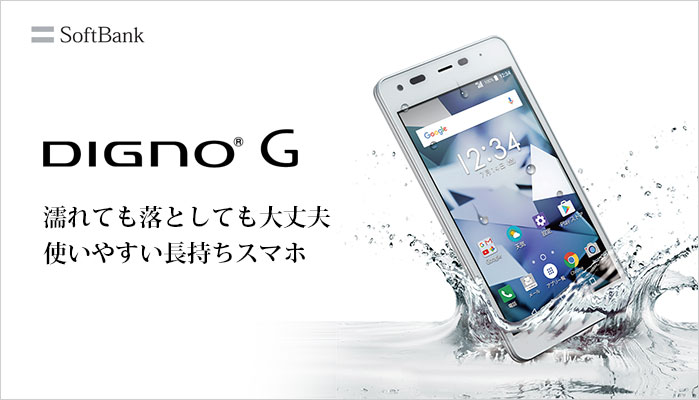 ソフトバンクのDIGNO G(京セラ)
