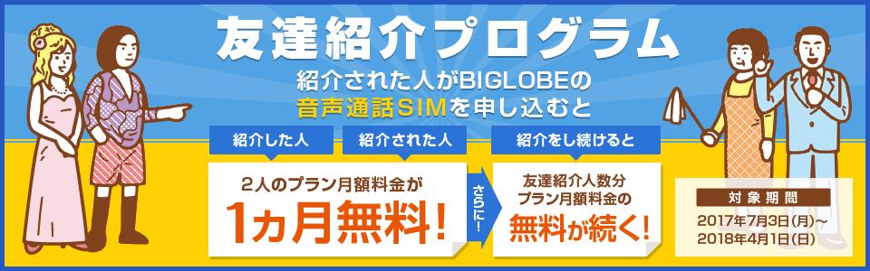 BIGLOBESIM_友達紹介プログラム