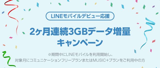 LINEモバイル_2ヵ月連続3GB増量キャンペーン