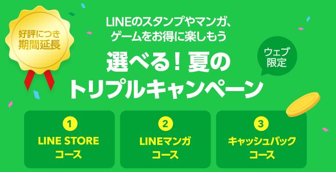 LINEモバイル_選べる夏のトリプルキャンペーン