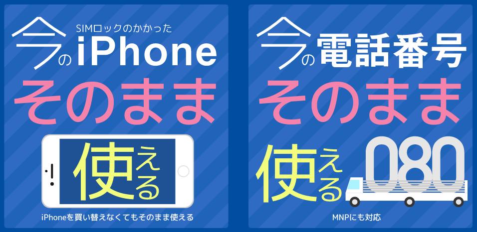 UモバイルSでソフトバンク版iPhoneをそのまま持ち込み利用可能&通話もできるように!