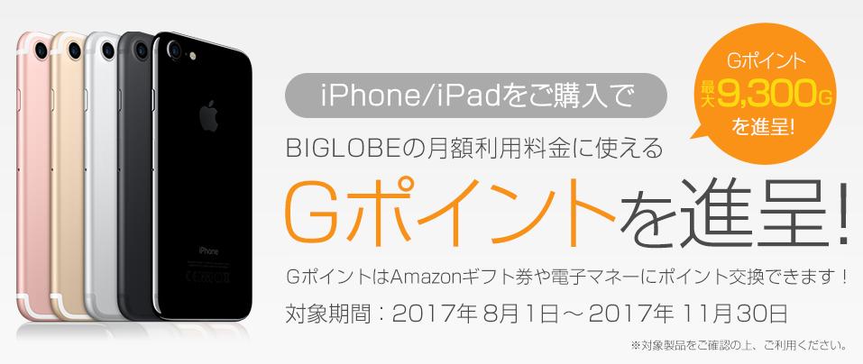 BIGLOBESIMのGポイントサイト経由でiPhoneやiPadを購入するとGポイントがもらえるキャンペーン