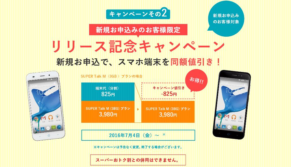 Uモバイルのリリース記念キャンペーン