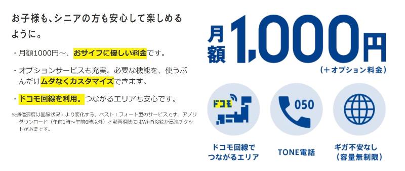 トーンモバイルの月額基本料金は1000円で利用可能