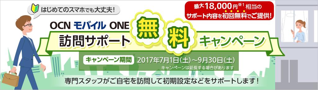 OCNモバイルONE_訪問サポート無料キャンペーン