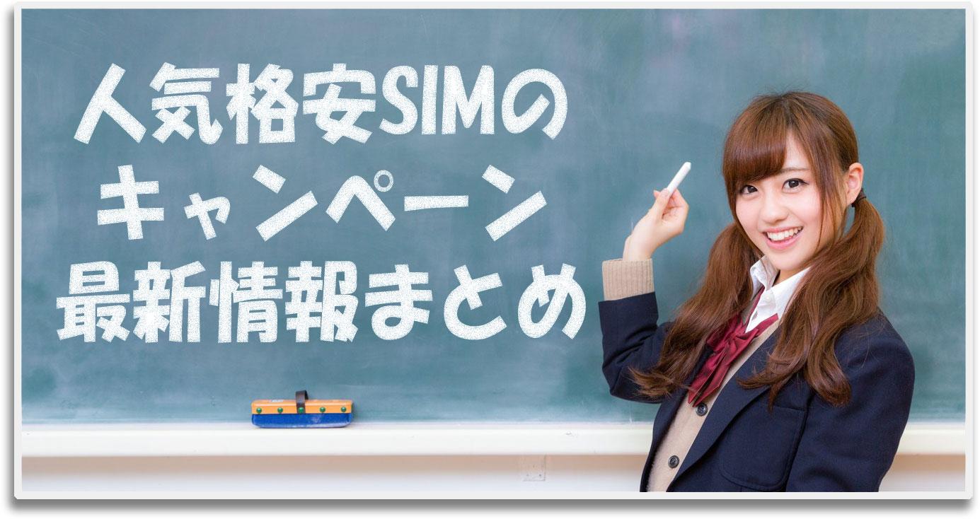 人気格安SIMのキャンペーン情
