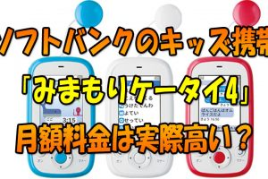 ソフトバンクのキッズ携帯『みまもりケータイ4』の月額料金は実際高い?