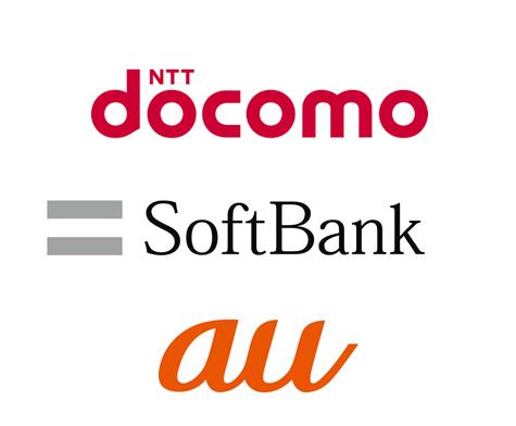 ドコモauソフトバンク