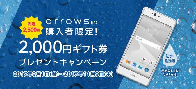 arrowsM04購入でAmazonギフト券2000円分プレゼントキャンペーン