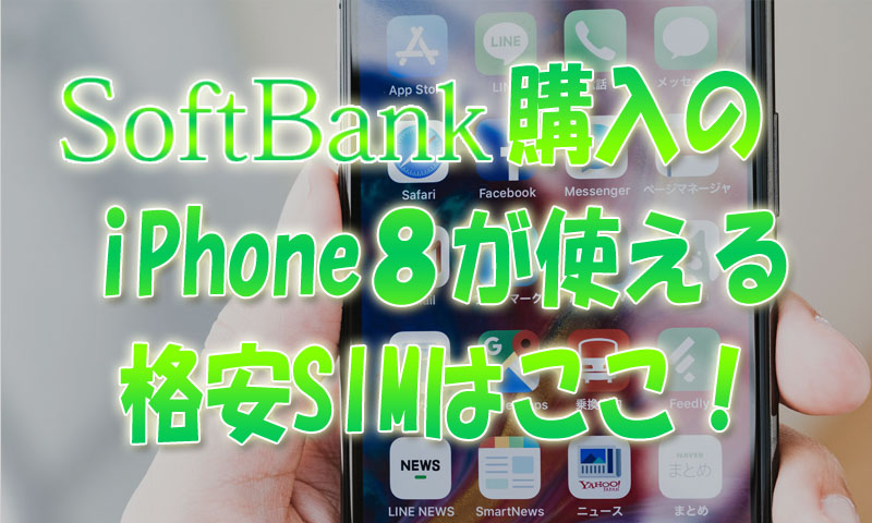 ソフトバンク購入のiPhone8が使える格安SIMはここ!