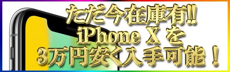 iPhoneX在庫有り!3万円キャッシュバック有りで入手する方法