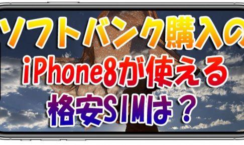 ソフトバンク購入のiPhone8が使える格安SIM