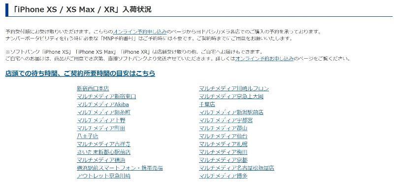 ヨドバシカメラのオンラインページ「ヨドバシドットコム」で各店舗のiPhoneXRの在庫&入荷情報の確認が可能!