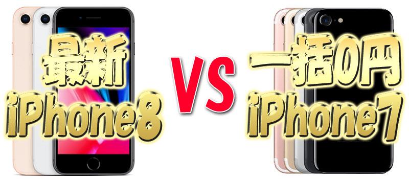 最新iphone8と一括0円iPhone7