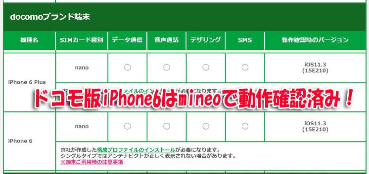 ドコモ版iPhone6はmineoで動作確認済み