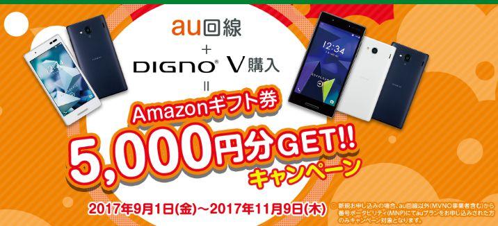 mineoキャンペーン_DIGNOV&au回線契約で5000円分のアマゾンギフト券プレゼントキャンペーン