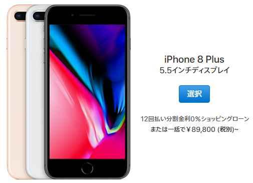 iPhone8PlusのApple公式の一括価格は89,800円