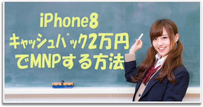 iPhone8キャッシュバック2万円でMNPする方法