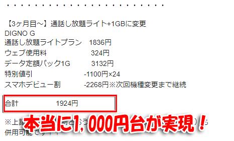 相談メールの返信2@おとくケータイ