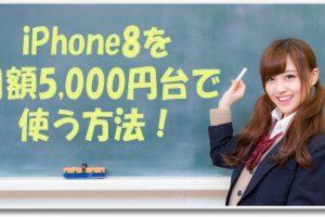 iPhone8機種変更は高い!月額5000円台で使う方法!