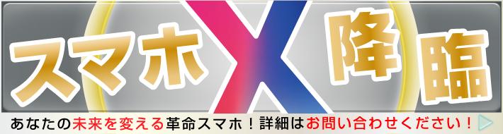 おとくケータイの「スマホX」はiphoneXバナー