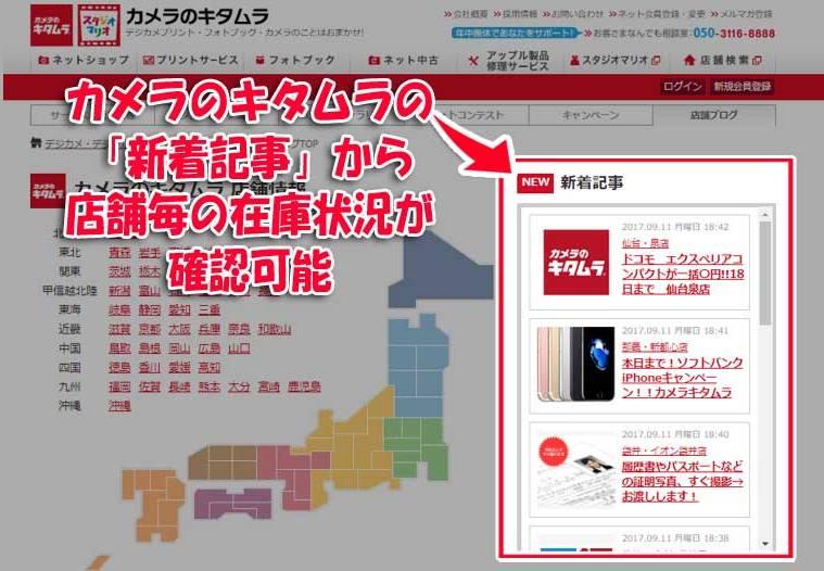 カメラのキタムラ公式の新着記事から各店舗のiPhone在庫状況が確認可能
