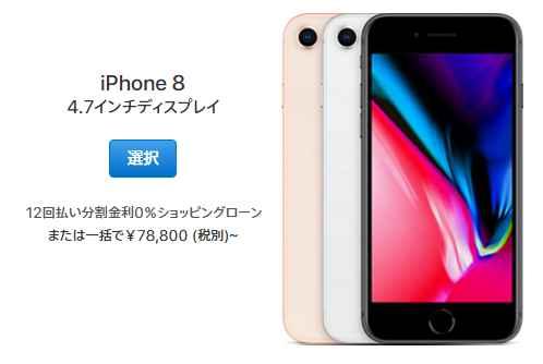 iPhone8のApple公式の一括価格は78,800円