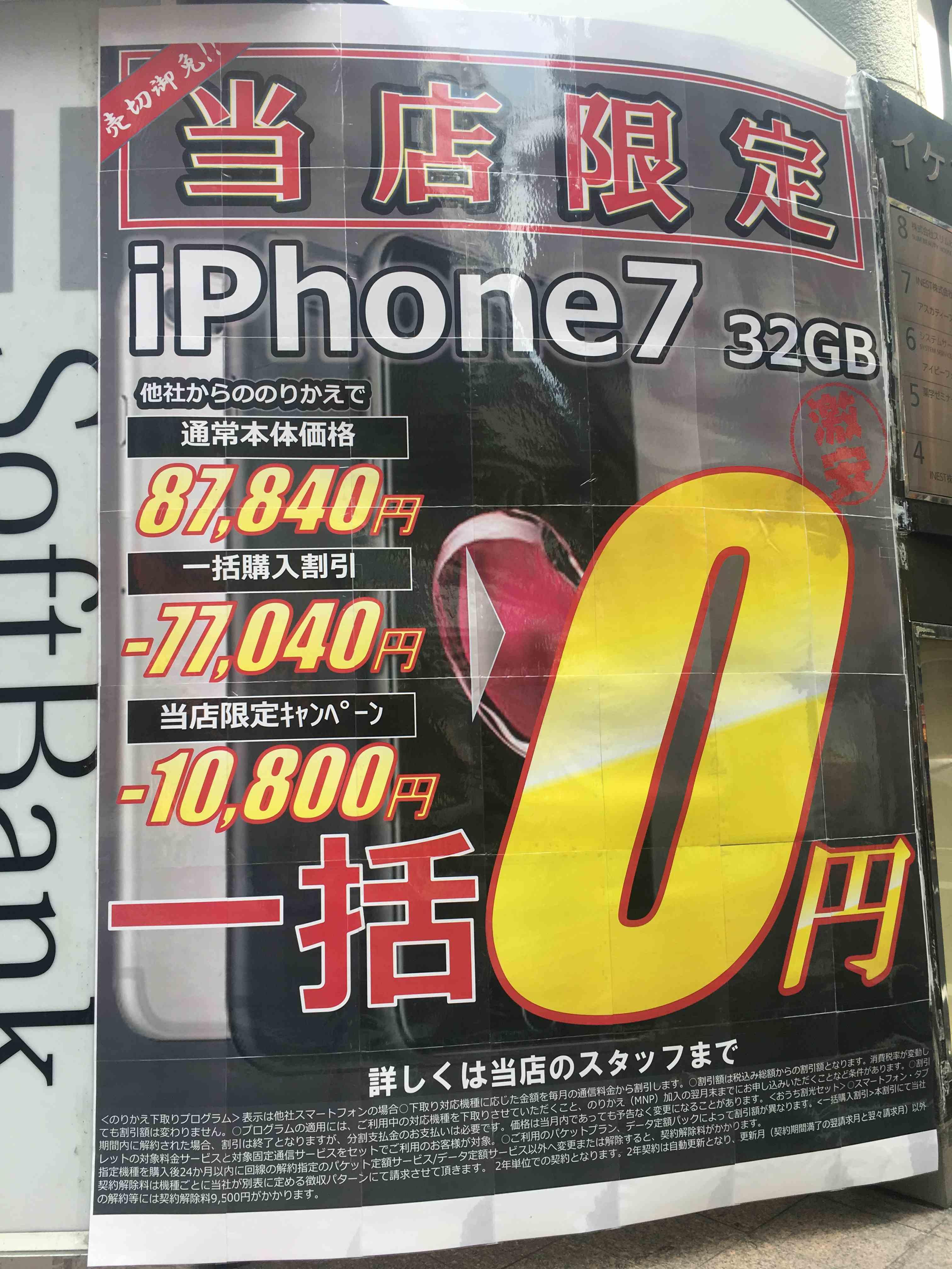 キャリアショップでiPhone7が一括0円など大幅値下げ決行中
