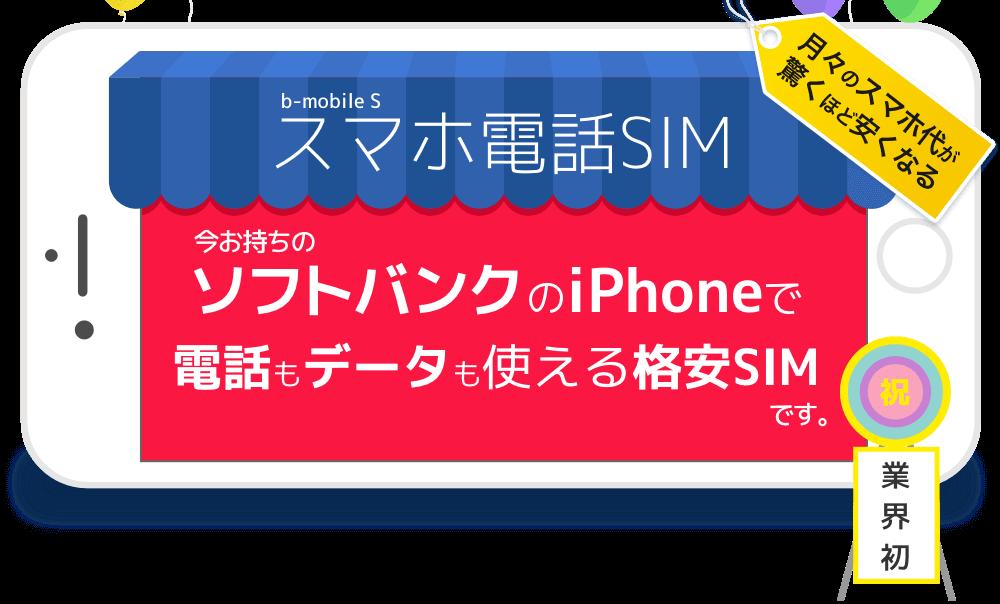 bモバイルSはソフトバンク版iPhoneで通話ができる格安SIM