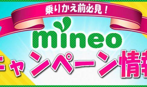 mineoのキャンペーン情報