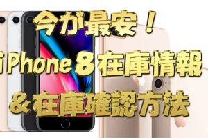 今が最安!iPhone8在庫情報&在庫確認方法