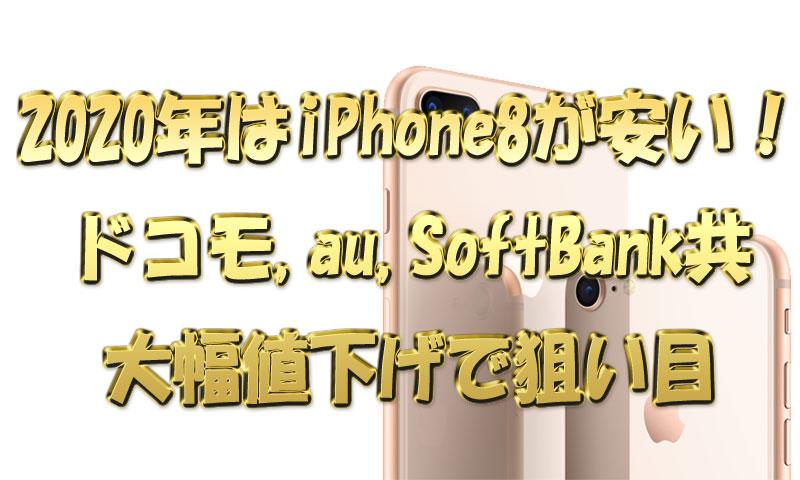 3キャリアでiPhone8が大幅値引き&料金シミュ