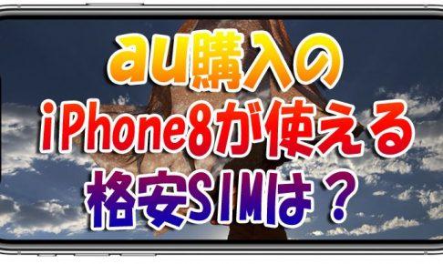 au購入のiPhone8が使える格安SIMは?