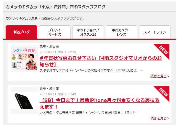 カメラのキタムラ店舗毎のスタッフブログからiPhoneの在庫状況を確認する方法
