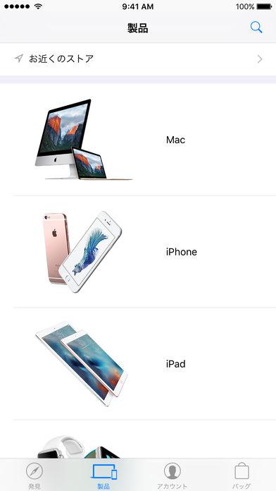 AppleストアアプリでiPhoneXを混雑少なく予約できるかも