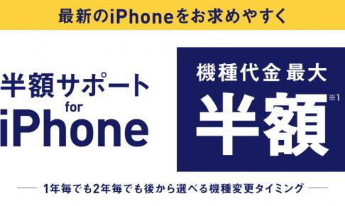 ソフトバンクの半額サポートfor iPhone