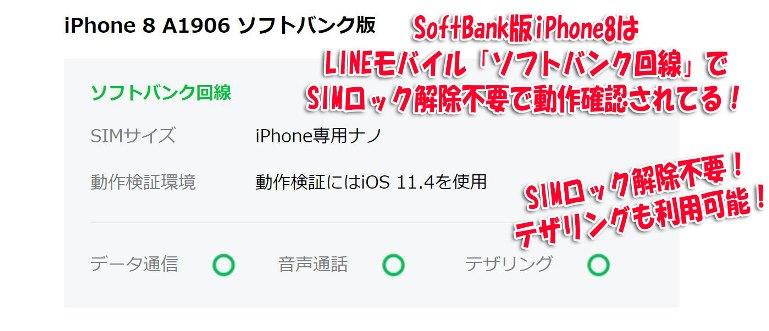 LINEモバイルの動作確認端末一覧にソフトバンク版iPhone8が記載されている(エビデンス)
