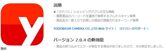 ヨドバシカメラiOS版アプリでリアルタイムで店舗の在庫確認
